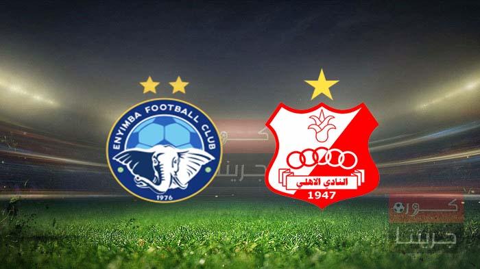 مشاهدة مباراة الأهلي بنغازي وإنييمبا بث مباشر اليوم 10-3-2021