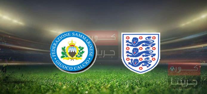 مشاهدة مباراة إنجلترا وسان مارينو بث مباشر اليوم 25-3-2021