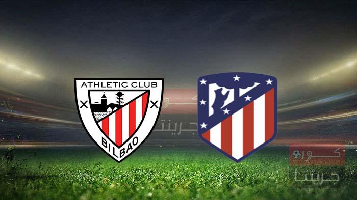 مشاهدة مباراة أتلتيكو مدريد وأتلتيك بيلباو بث مباشر اليوم 10-3-2021