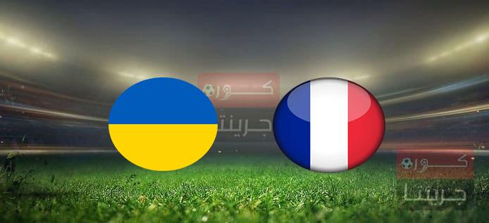 بث مباشر مباراة فرنسا وأوكرانيا اليوم
