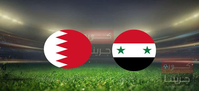 بث مباشر مباراة سوريا والبحرين اليوم