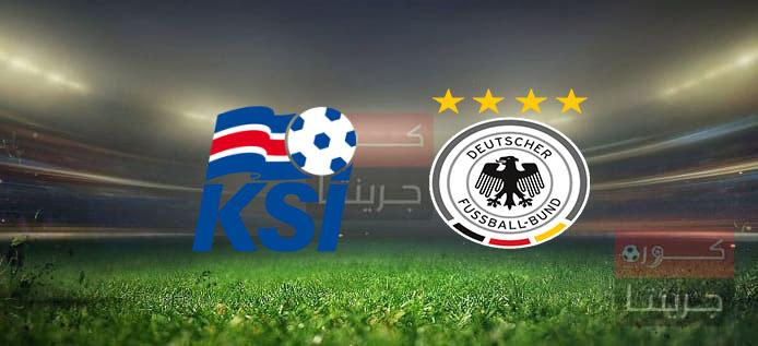 بث مباشر مباراة ألمانيا وأيسلندا اليوم