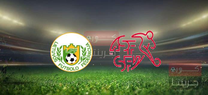 مشاهدة مباراة سويسرا وليتوانيا بث مباشر اليوم 28-3-2021