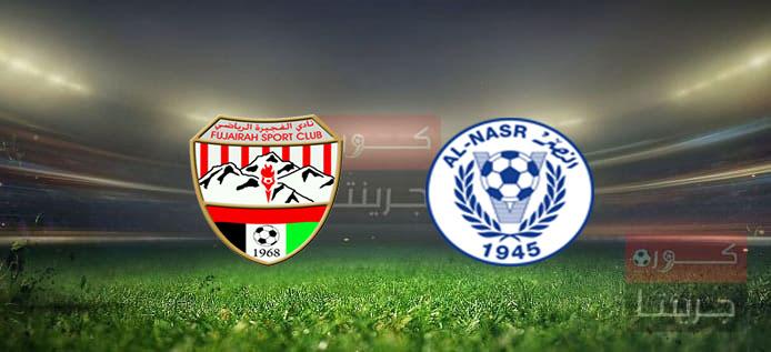 مشاهدة مباراة النصر والفجيرة بث مباشر اليوم 21-3-2021