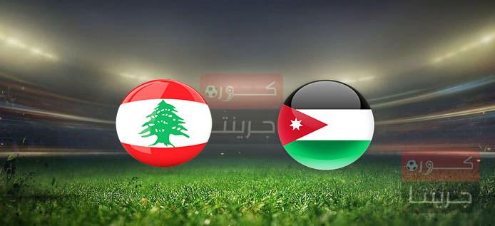 مشاهدة مباراة الأردن ولبنان بث مباشر اليوم 24-3-2021