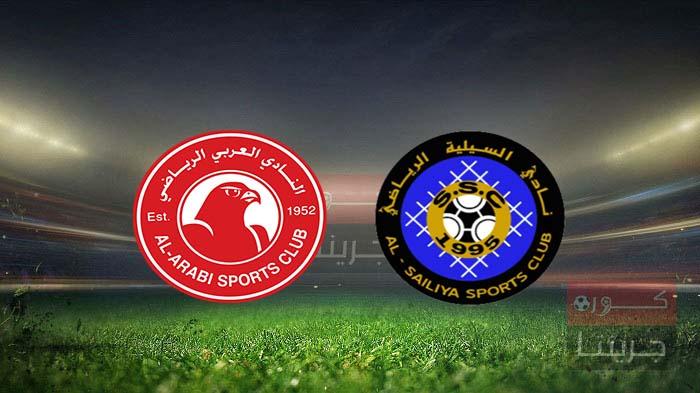 مشاهدة مباراة السيلية والعربي بث مباشر اليوم 3-3-2021