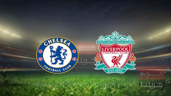 مشاهدة مباراة ليفربول وتشيلسي بث مباشر اليوم 4-3-2021