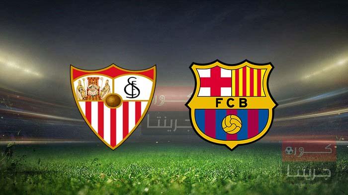 مشاهدة مباراة برشلونة وإشبيلية بث مباشر اليوم 3-3-2021