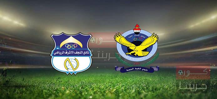 مشاهدة مباراة القوة الجوية والنجف بث مباشر فى كأس العراق اليوم 26-3-2021