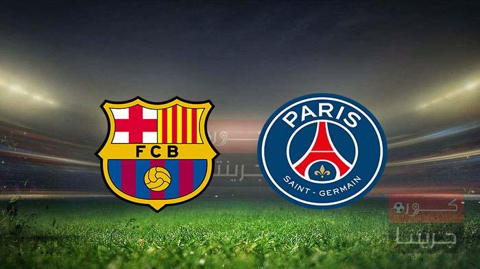 مشاهدة مباراة باريس سان جيرمان وبرشلونة بث مباشر اليوم 10-3-2021