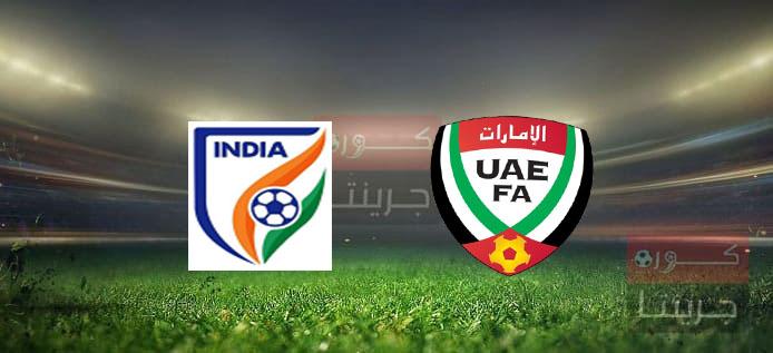 مشاهدة مباراة الإمارات والهند بث مباشر اليوم 29-3-2021