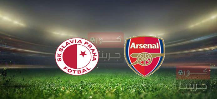 مشاهدة مباراة أرسنال وسلافيا براغ بث مباشر اليوم 8-4-2021
