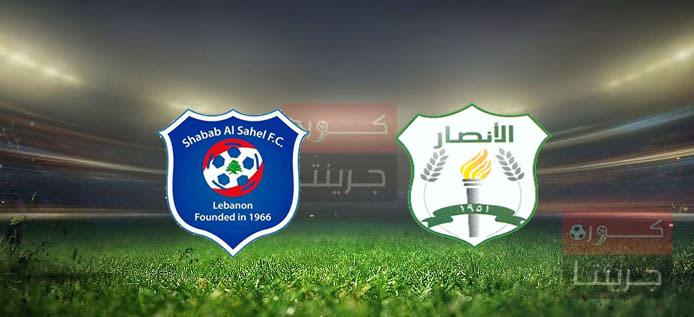 مشاهدة مباراة الأنصار وشباب الساحل بث مباشر اليوم 18-4-2021