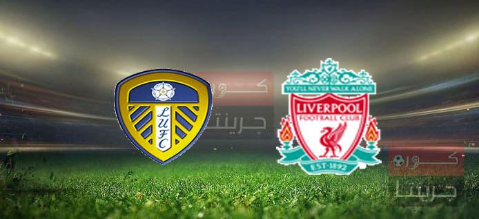 مشاهدة مباراة ليفربول وليدز يونايتد بث مباشر اليوم 19-4-2021