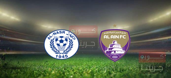 مشاهدة مباراة العين والنصر بث مباشر اليوم 2-4-2021