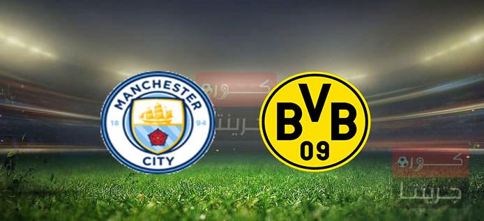 مشاهدة مباراة بروسيا دورتموند ومانشستر سيتي بث مباشر اليوم 14-4-2021