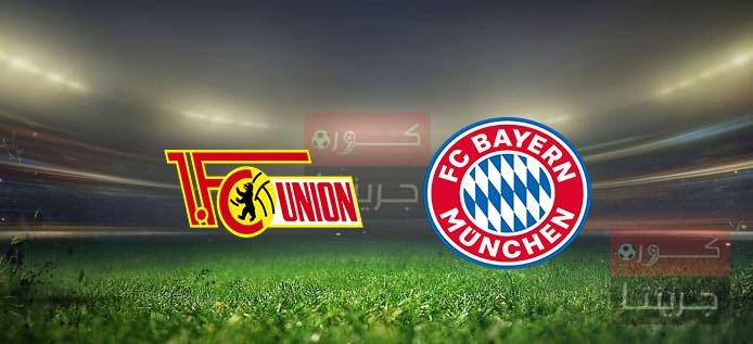 مشاهدة مباراة بايرن ميونخ ويونيون برلين بث مباشر اليوم 10-4-2021