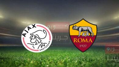 مشاهدة مباراة روما وأياكسبث مباشر اليوم 15-4-2021