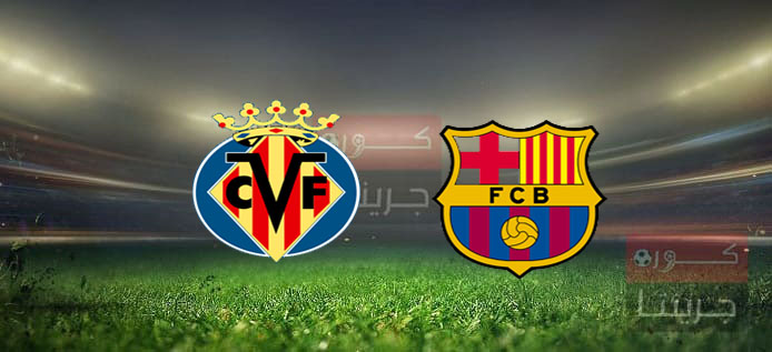 مشاهدة مباراة برشلونة وفياريال بث مباشر اليوم 25-4-2021