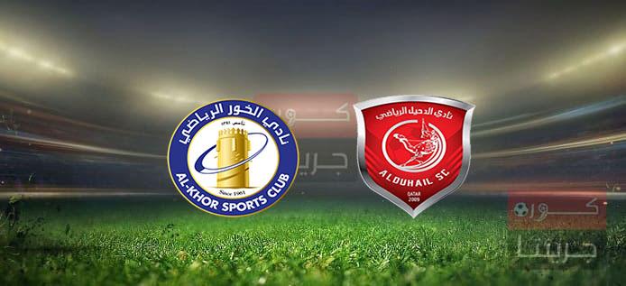 مشاهدة مباراة الدحيل والخور بث مباشر اليوم فى دورى نجوم قطر