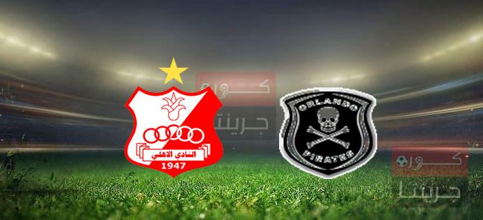 مشاهدة مباراة الأهلي بنغازي واورلاندو بيراتس بث مباشر اليوم 11-4-2021