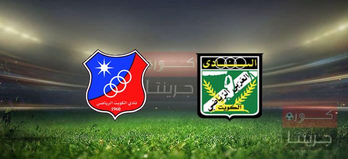 مشاهدة مباراة العربي والكويت بث مباشر اليوم 13-4-2021