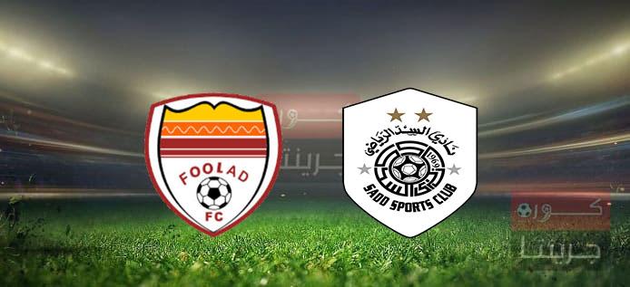 مشاهدة مباراة السد وفولاد خوزستان بث مباشر اليوم 26-4-2021