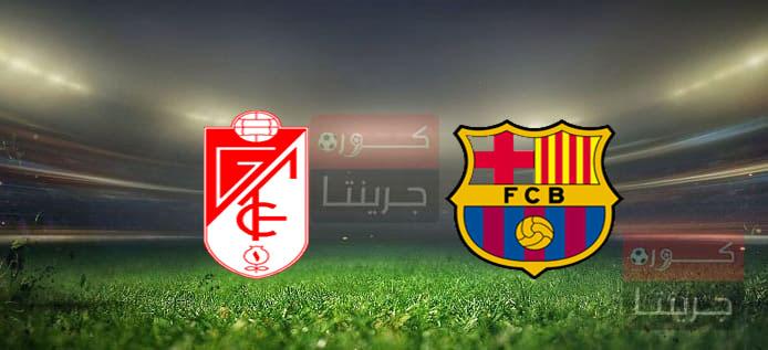 مشاهدة مباراة برشلونة وغرناطة بث مباشر اليوم 29-4-2021