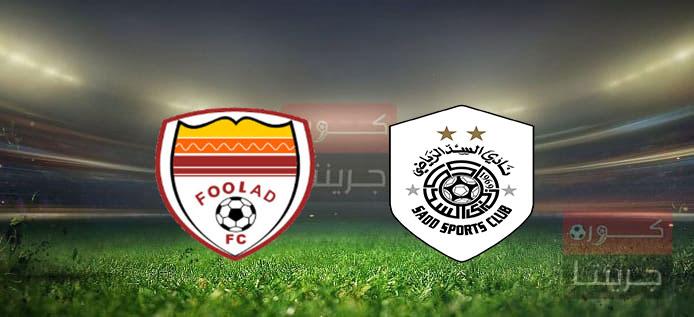 مشاهدة مباراة السد وفولاد خوزستان بث مباشر اليوم 14-4-2021