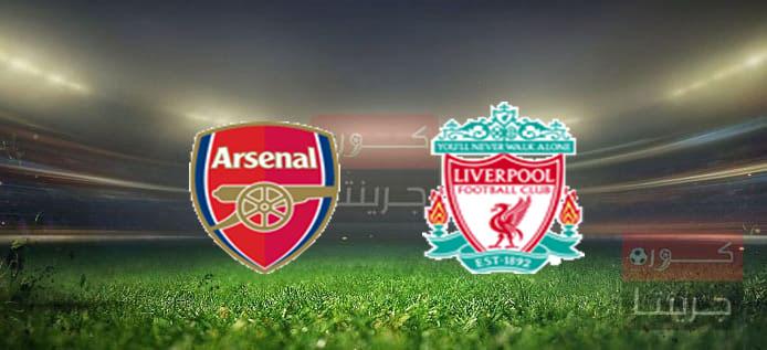 مشاهدة مباراة ليفربول وأرسنال بث مباشر اليوم 3-4-2021