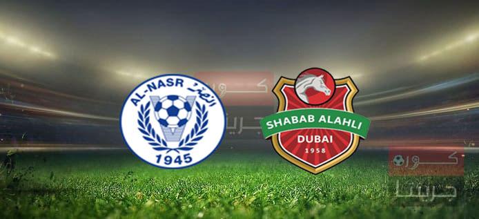 مشاهدة مباراة شباب الأهلي دبي والنصر بث مباشر اليوم 9-4-2021