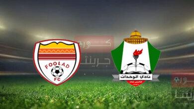 مشاهدة مباراة الوحدات وفولاد خوزستان بث مباشر اليوم 17-4-2021