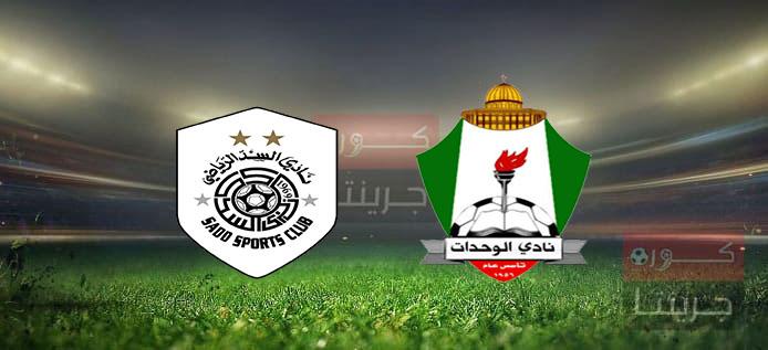 مشاهدة مباراة الوحدات والسد بث مباشر اليوم 23-4-2021
