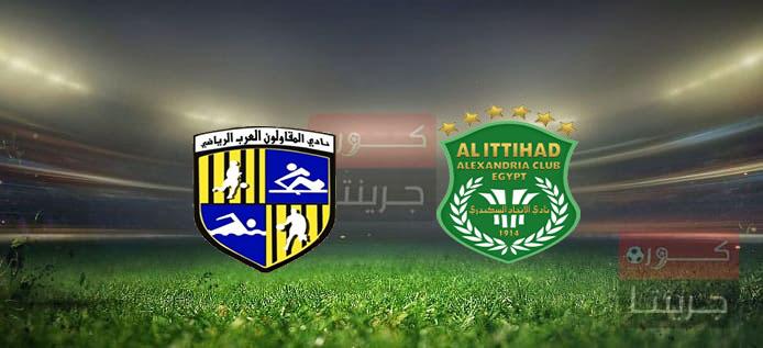مشاهدة مباراة الاتحاد السكندري والمقاولون بث مباشر اليوم 5-4-2021