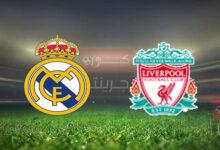 مشاهدة مباراة ليفربول وريال مدريد بث مباشر اليوم 14-4-2021