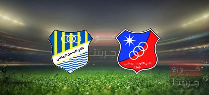 مشاهدة مباراة الكويت والساحل بث مباشر اليوم 19-4-2021
