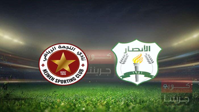 مشاهدة مباراة الأنصار والنجمة بث مباشر اليوم فى نهائى كأس لبنان