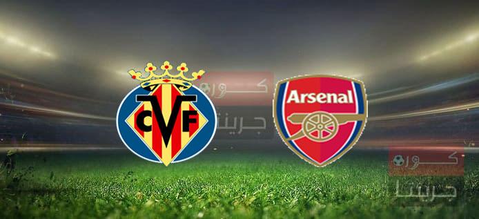 مشاهدة مباراة أرسنال وفياريالبث مباشر اليوم 6-5-2021