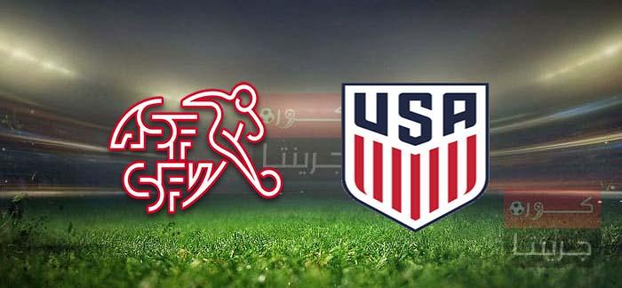 مشاهدة مباراة سويسرا وأمريكا بث مباشر اليوم 30-5-2021
