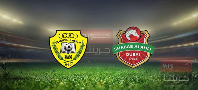 مشاهدة مباراة شباب الأهلي دبي والوصلبث مباشر اليوم 7-5-2021