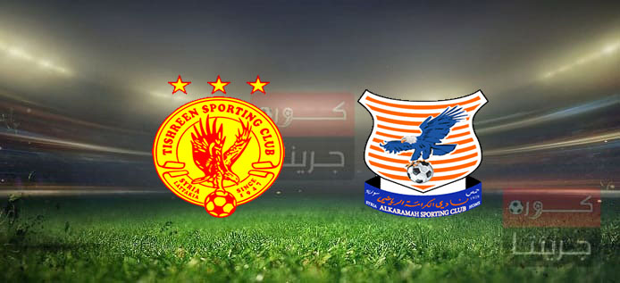 مشاهدة مباراة الكرامة وتشرينبث مباشر اليوم 9-5-2021