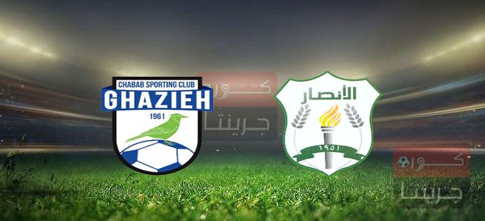 مشاهدة مباراة الأنصار والشباب الغازية بث مباشر اليوم فى كأس لبنان