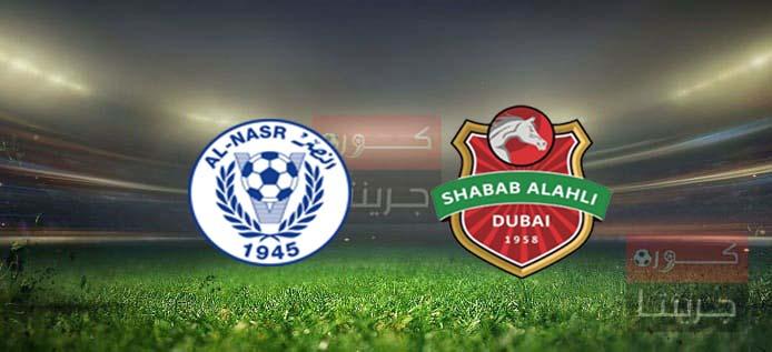 مشاهدة مباراة شباب الأهلي دبي والنصربث مباشر اليوم 11-5-2021