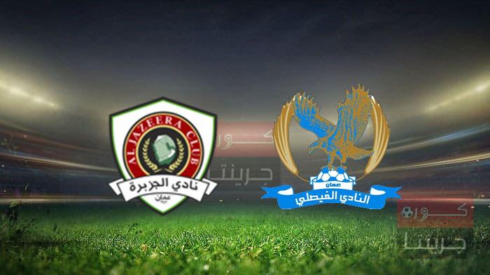 مشاهدة مباراة الفيصلي والجزيرة بث مباشر اليوم 14-5-2021