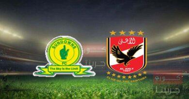 مشاهدة مباراة الأهلي وصن داونز بث مباشر اليوم 15-5-2021