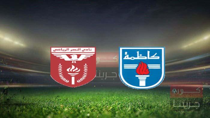 مشاهدة مباراة كاظمة والنصر بث مباشر اليوم 17-5-2021