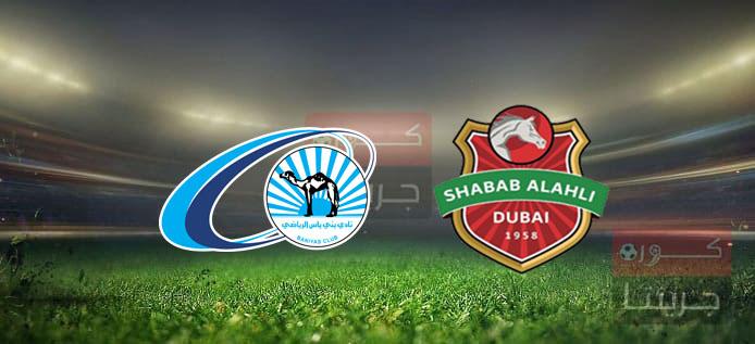 مشاهدة مباراة شباب الأهلي دبي وبني ياس بث مباشر اليوم 3-5-2021