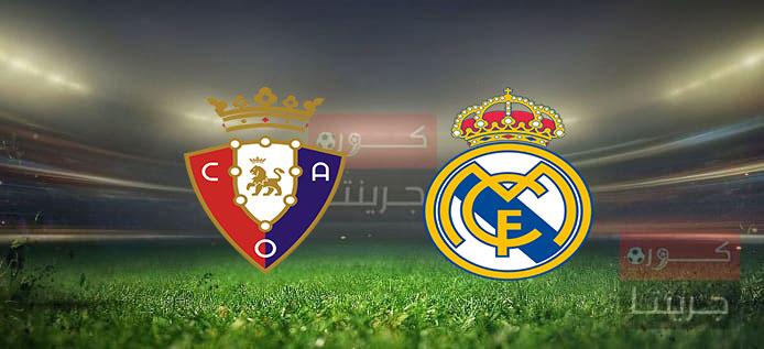 بث مباشر مباراة ريال مدريد وأوساسونا اليوم