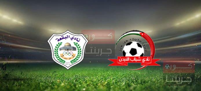 مشاهدة مباراة شباب الأردن والبقعة بث مباشر اليوم 1-5-2021