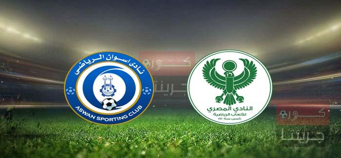 مشاهدة مباراة أسوان والمصري بث مباشر اليوم 31-5-2021